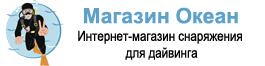 Интернет-магазин снаряжения для дайвинга. Калининград. Магазин Океан (дистрибьютор NS DIVE GEAR).